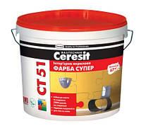 Краска интерьерная акриловая Ceresit СТ51 белая (10 л)