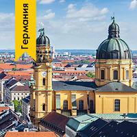 Высшее образование в Германии. Университеты Германии