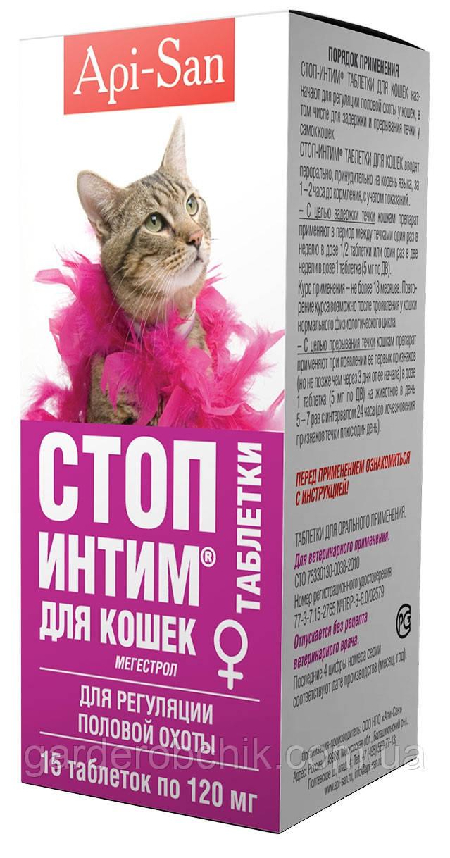 Стоп-интим таблетки для кошек Api - San.