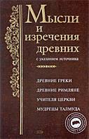 Мысли и изречения древних с указанием источника. К.В. Душенко