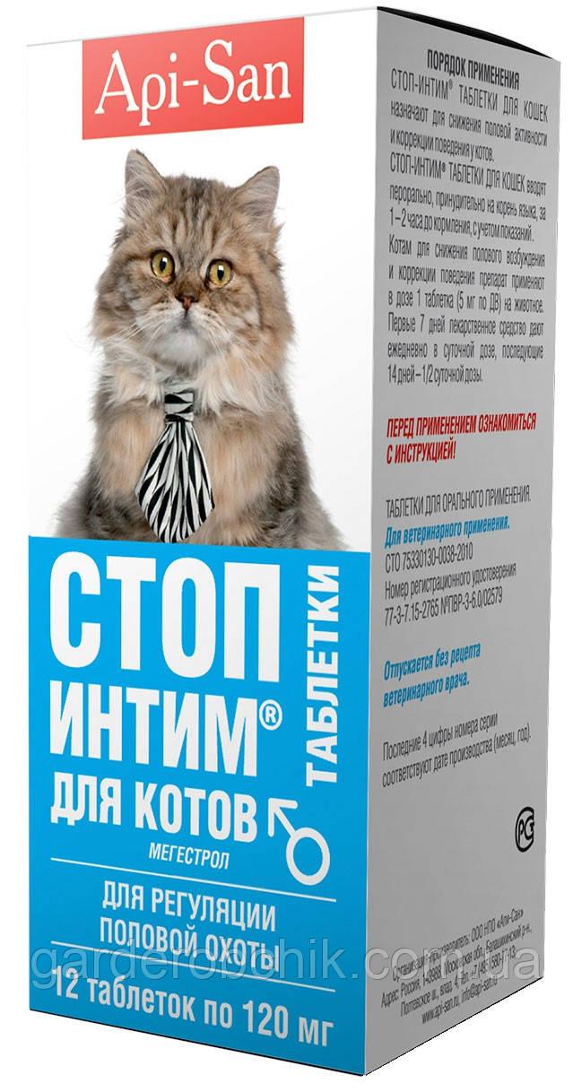 Стоп-интим таблетки для котов Api - San.
