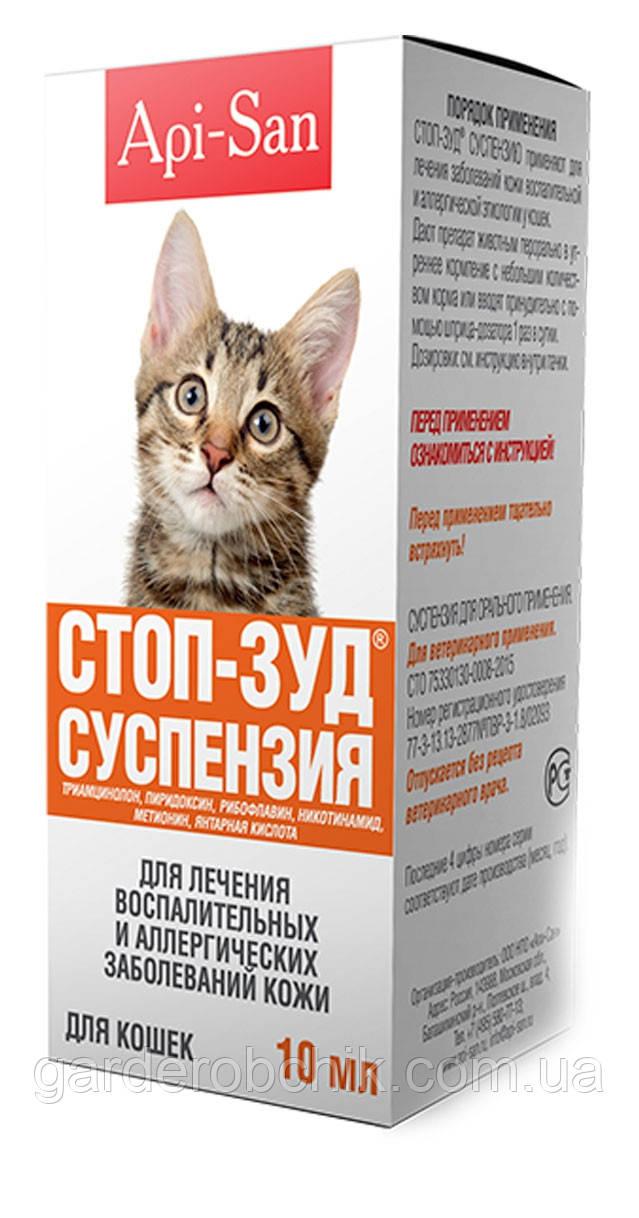 Стоп -Зуд Суспензия Api-San для  кошек. Для лечения заболеваний кожи