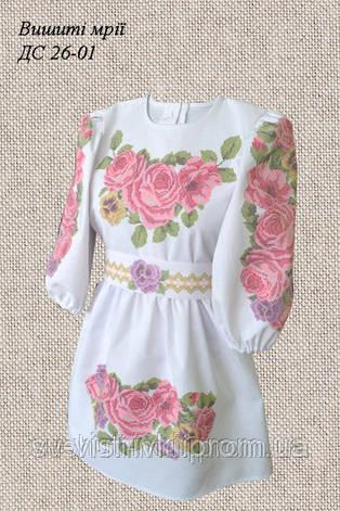 Дитяча сукня з поясом ДС 26  продажа 81f35bfaf3c81