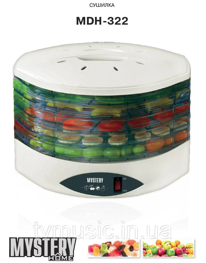 Сушилка для овощей и фруктов Mystery MDH-322