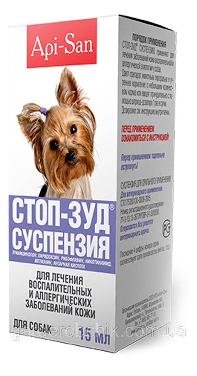 Стоп -Зуд Суспензия Api-San для  собак. Для лечения заболеваний кожи