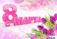 Сайт 6km.com.ua поздравляет с праздником весны!