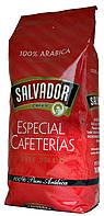 Кофе в зернах Salvador Especial Cafeterias 100% Arabica 1кг.