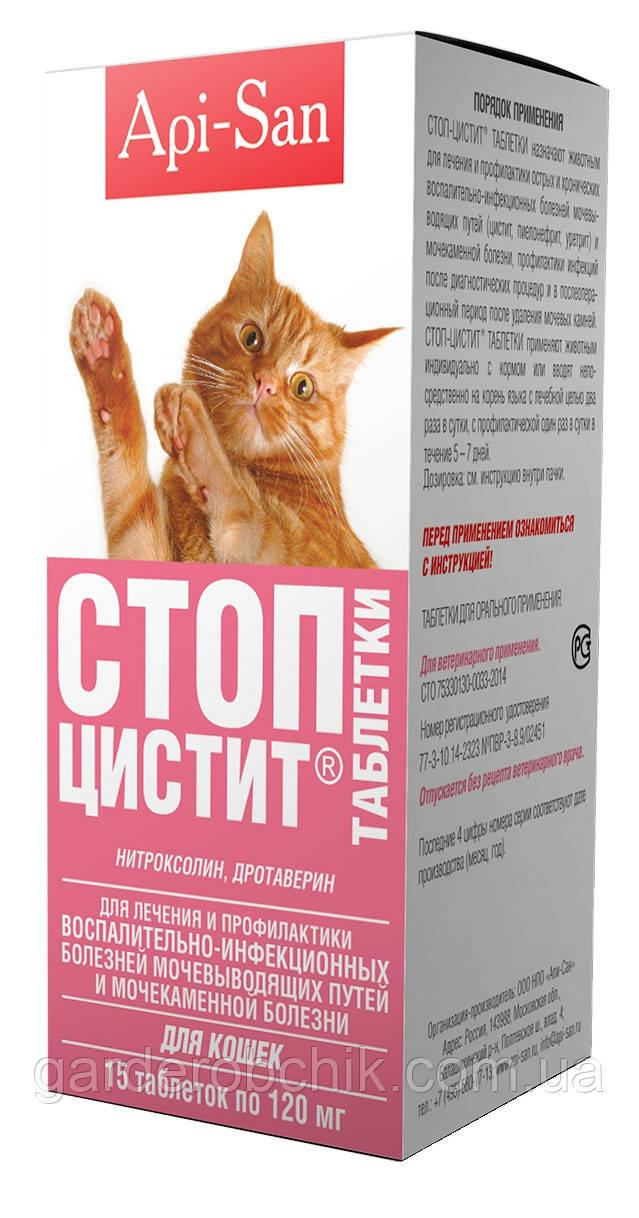 Стоп-Цистит таблетки для кошек. Api-San. Таблетки от мочекаменной болезни