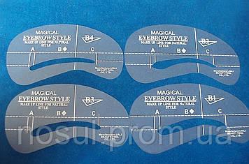 Трафареты для бровей комплект B1-B4. Набор трафаретов.