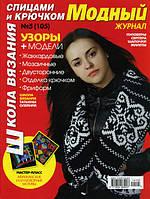 """Журнал з в'язання. """"Модний журнал"""" № 105, фото 1"""