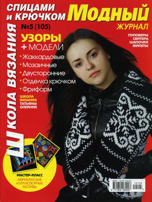 """Журнал з в'язання. """"Модний журнал"""" № 105"""