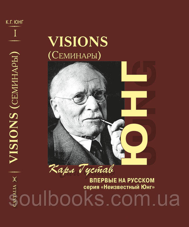 Visions Видения (Семинары) Карл Густав Юнг (2 тома)