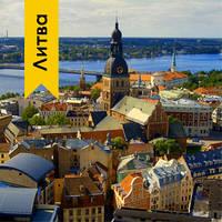 Высшее образование в Литве. Университеты Литвы