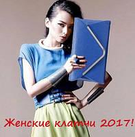 Женский клатч -2017