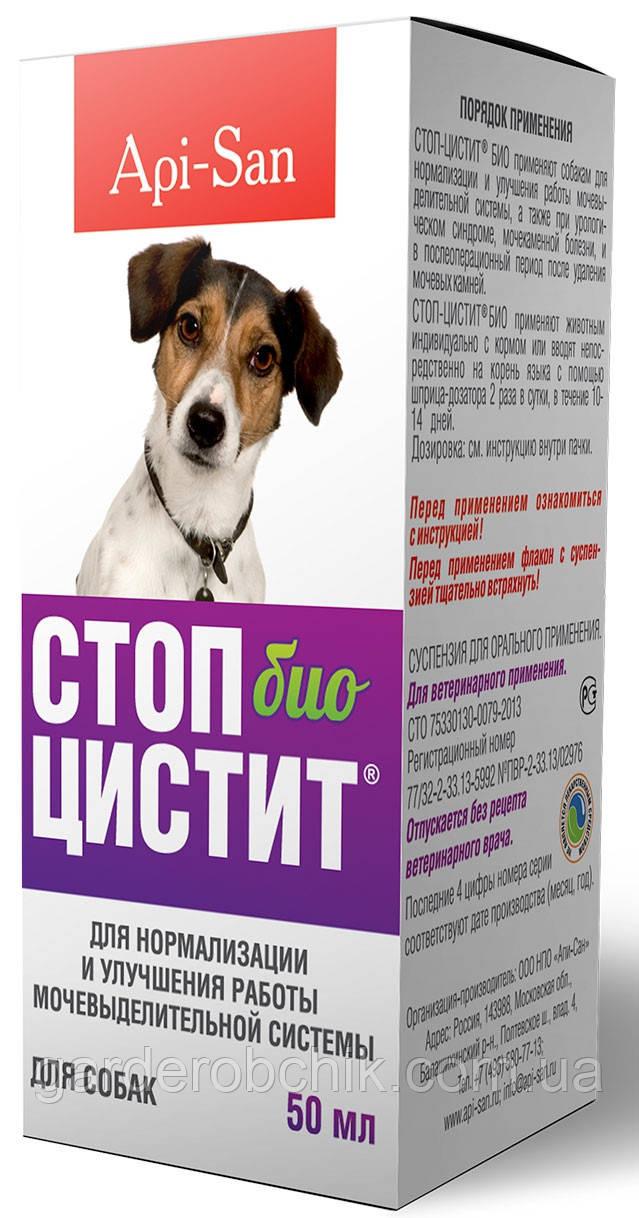Стоп-Цистит БИО (суспензия) для собак Api-San. Для лечения мочекаменной болезни