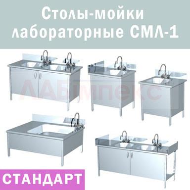 """Столы-мойки лабораторные СМЛ-1, (Серия """"Стандарт""""), Украина"""