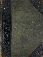 Н. А. Монтеверде. Ботанический атлас, описание и изображение растений русской флоры