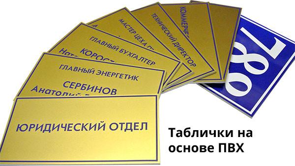 Изготовление табличек на основе ПВХ