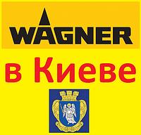 Киевский филиал Wagner 10-11 марта 2017 г. НЕ РАБОТАЕТ!