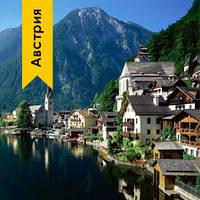 Высшее образование в Австрии. Университеты Австрии