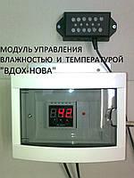 Контроллер влажности воздуха
