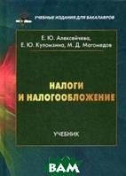 Магомедов М.Д. Налоги и налогообложение. Учебник для бакалавров. Гриф МО РФ