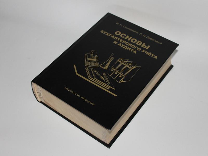 """Книга-шкатулка """"Основи бухгалтерського обліку і аудиту"""""""