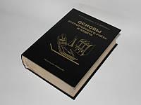 """Книга-шкатулка """"Основи бухгалтерського обліку і аудиту"""", фото 1"""