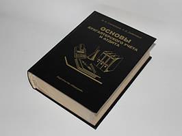 """Книга-шкатулка """"Основы бухгалтерского учета и аудита"""""""