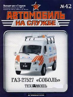 Модель Автомобиль на Службе №42 ГАЗ-27527 Соболь. Техпомощь