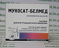 Мукосат-Белмед 1 мл
