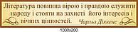 """Стенд в кабинет зарубежной литературы """"Цитата Ч.Диккенса"""""""
