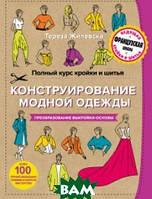 Жилевска Тереза Полный курс кройки и шитья. Конструирование модной одежды. Преобразование выкройки-основы