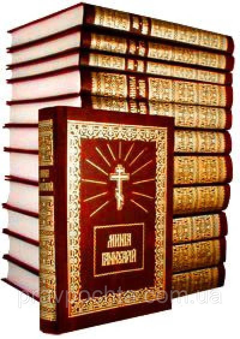 Минея. В 12-ти томах. На церковнославянском языке