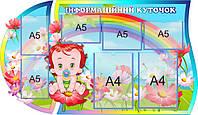 """Информационный стенд для детского сада """"Малышка"""""""