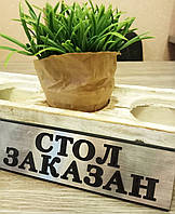 Таблички Резерв, стол заказан (RESERVED), серебро\золото