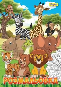 """Раскраска А4 """"Милые животные"""" 12 страниц 741100 """"1 Вересня"""""""