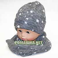 Комплект шапка и снуд (хомут) р. 46-54 для мальчика или девочки отлично тянется ТМ Ромашка 3463 Серый 46