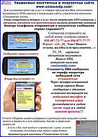 Сервис для СМС-диалога посетителя этого сайта с владельцем