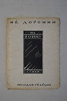 И.В. Доронин. На войну. Стихи