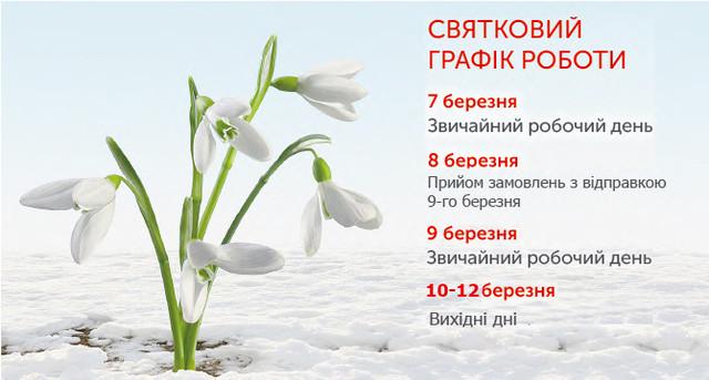 График работы в праздничные дни 7-13 Марта