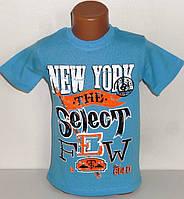 "Футболка ""New York"" для мальчика 4,5,6,7,8 лет  Не дорого!"