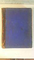 Н.П. Собко. Искусство и Художественная Промышленность. Второй год. № 19-24. Апрель-Сентябрь. 1900