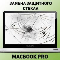 Замена защитного стекла MacBook Pro в Донецке