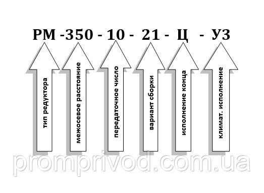 Условное обозначение редуктора РМ-350-10