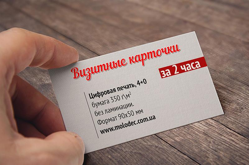 """Визитные карточки за 2 часа - Рекламное объединение """"МОЛОДЕЦ"""" - супермаркет рекламы №1 в Одессе"""