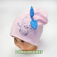 Детская весенняя, осенняя трикотажная шапочка р. 50 хорошо тянется ТМ Ромашка 3464 Голубой