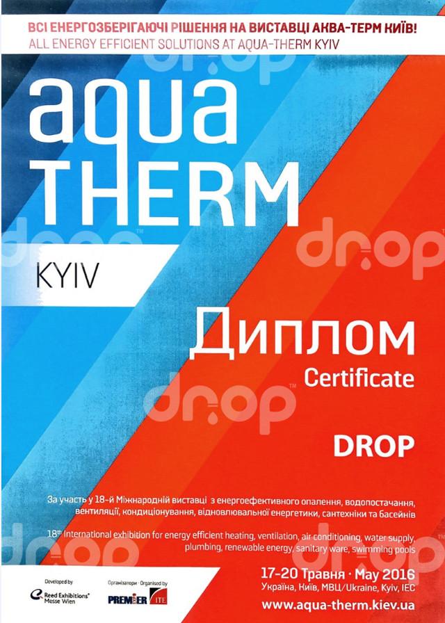 Диплом с выставки Акватерм Киев 2016 Drop устройства для экономии воды