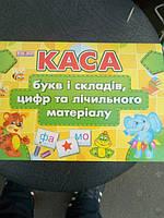 Каса букв і цифр, українська мова, русский язык.
