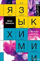 Илья Леенсон Язык химии. Этимология химических названий